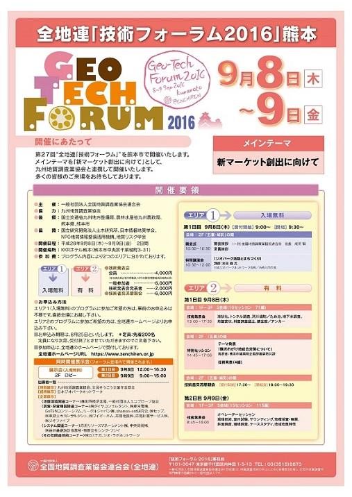 forum2016Kumamoto.jpg