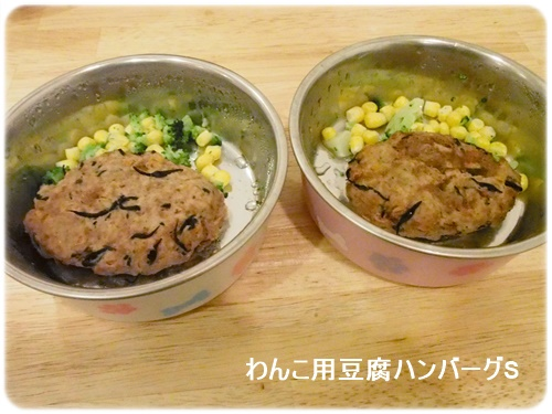 わんこ用豆腐ハンバーグ