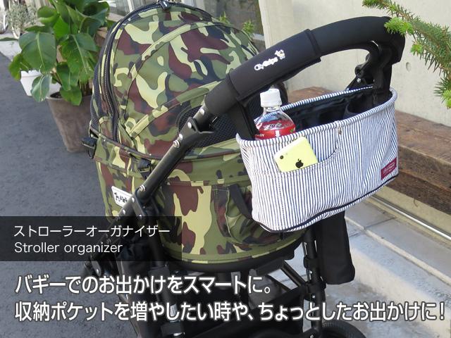 Stroller_main.jpg