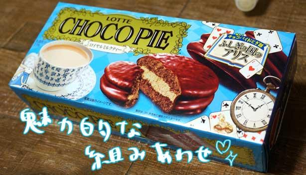 チョコパイ ミルクティー1