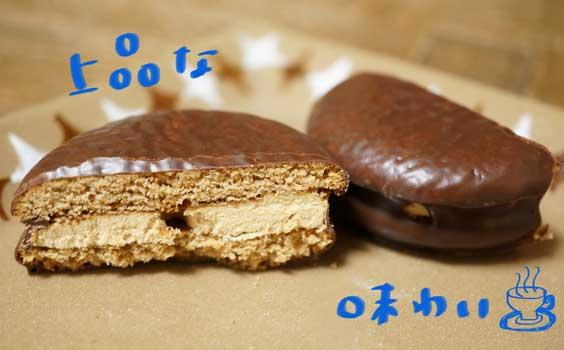 チョコパイ ミルクティー2
