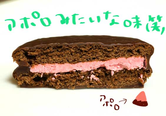 チョコパイ 女王のショコラベリー2