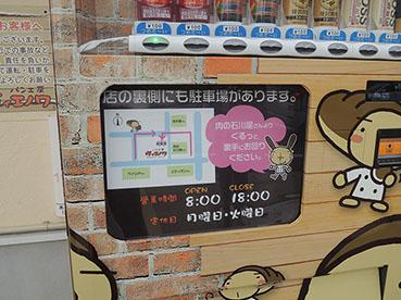 ノワちゃん自販機2