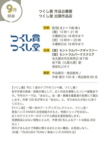 つくし賞堂blog