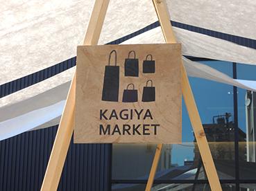 KAGIYAマーケット01