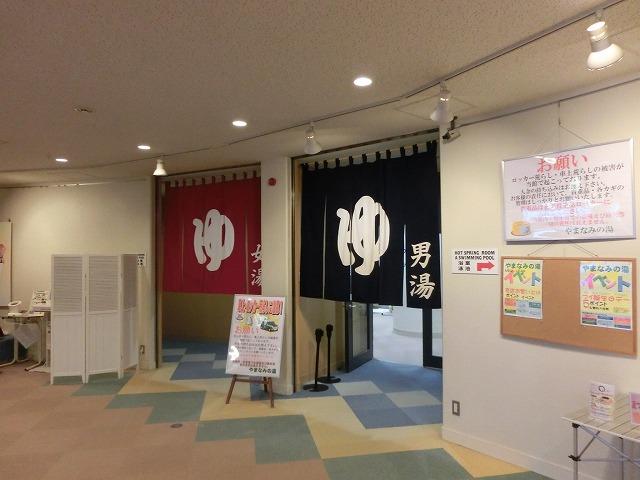 無計画・富士山の旅2016・秋の終わり 041