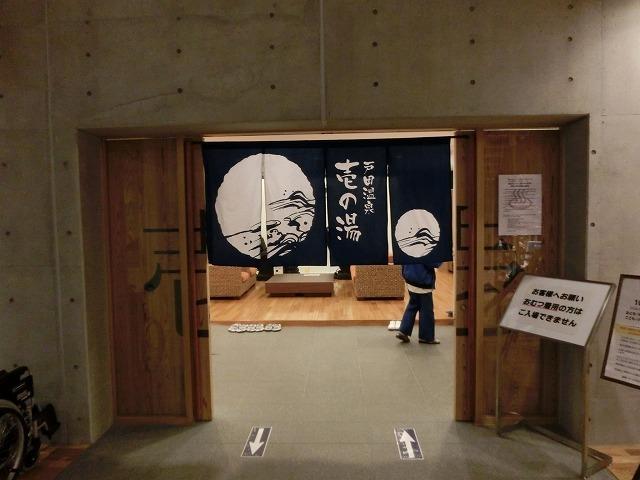 無計画・富士山の旅2016・秋の終わり 132