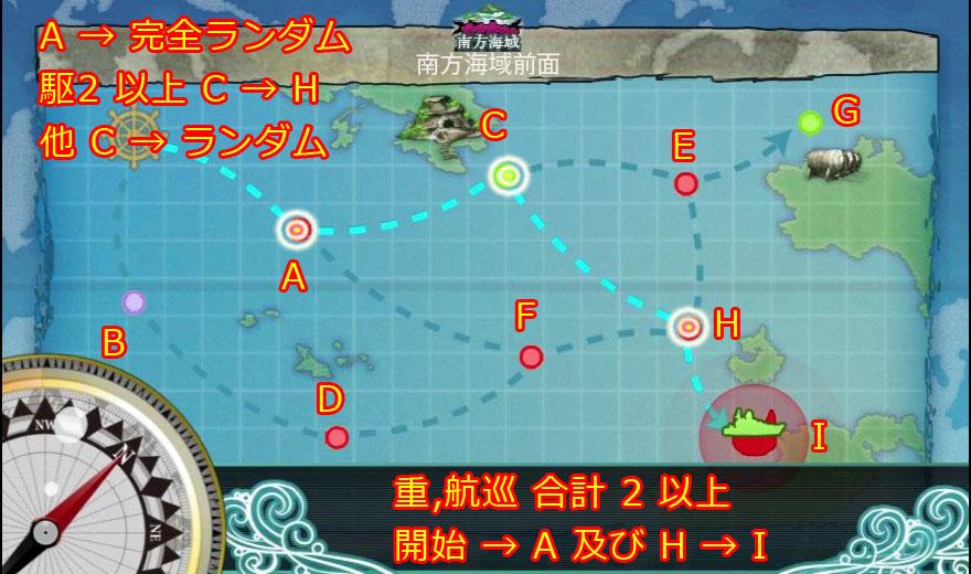 艦これ,攻略,5-1,水上打撃部隊,南方へ,MAP