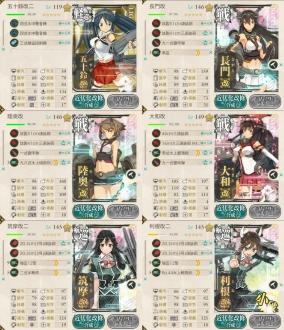 艦これ,攻略,5-1,水上打撃部隊南方へ!,9月,編成