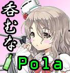 艦これ,ポーラ,Pola,2-5,水戦