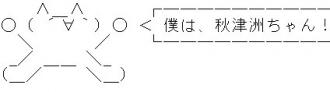 艦これ,僕は 秋津洲ちゃん!,AA
