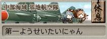 艦これ,基地航空隊,休息,戦国TURB