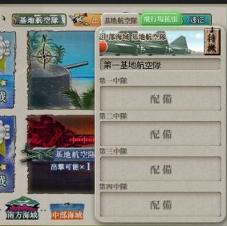 艦これ,6-4,6-5,基地航空隊,拡張方法,設営隊