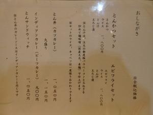 P4222153 王ろじ201604