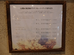 P4032063 201604「エヌ・ハーベスト西荻窪店」