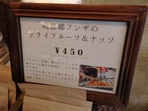 P4032086 201604「エヌ・ハーベスト西荻窪店」