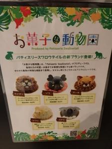 P3312106 201603お菓子な動物園