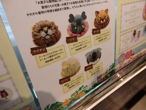 P3312112 201603お菓子な動物園