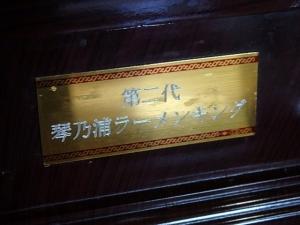 P5013008 201605牛骨ラーメン