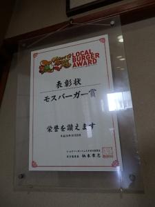 P5013010 201605牛骨ラーメン