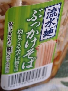 P5122900 シマダヤ流水麺カップ