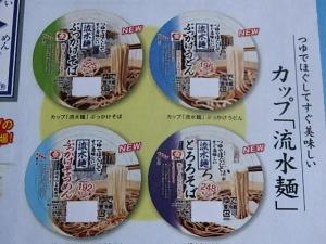 P5122909 シマダヤ流水麺カップ