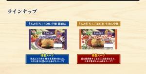 シマダヤ もみ打ち麺シリーズ