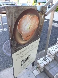 P6183753Rusa Ruka 東京自由が丘店
