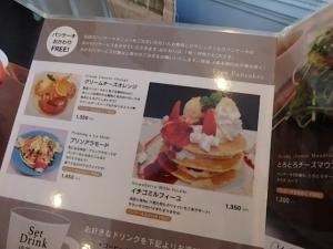 P6183708Rusa Ruka 東京自由が丘店