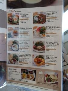 P6183710Rusa Ruka 東京自由が丘店