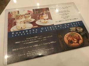 P6183713Rusa Ruka 東京自由が丘店