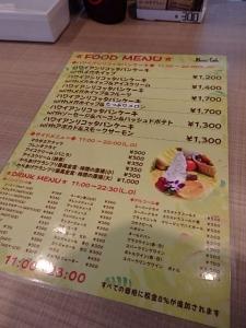 P7144086Hona Cafe