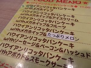 P7144087Hona Cafe