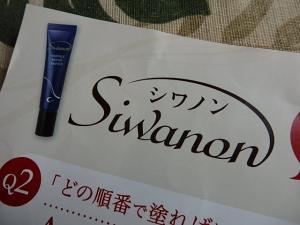 P7213755グレースアイコ シワノン
