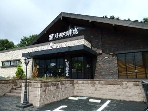 P6233516星乃珈琲高井戸店