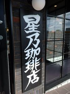 P6233562星乃珈琲高井戸店