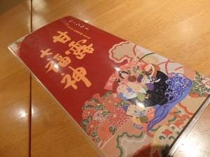 P8044849甘露七福神