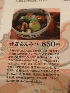 P8044852甘露七福神