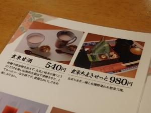 P8044853甘露七福神