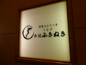 P8206427 赤坂ふきぬき