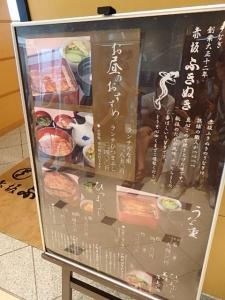 P8206428 赤坂ふきぬき