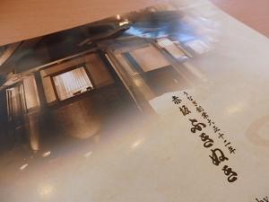 P8206355 赤坂ふきぬき