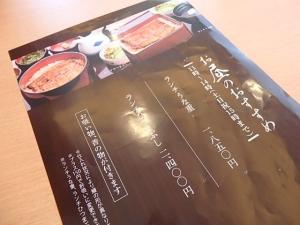 P8206358 赤坂ふきぬき