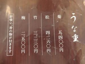 P8206359 赤坂ふきぬき