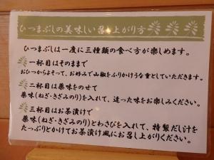 P8206357 赤坂ふきぬき