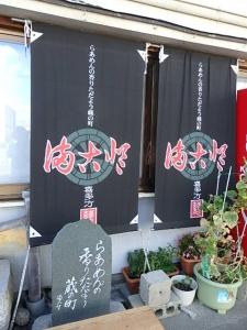 P8165855 まこと食堂
