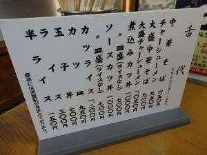 P8165862 まこと食堂