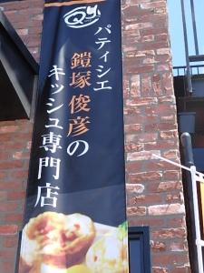 P7304191キッシュ ヨロイズカ 江ノ島店