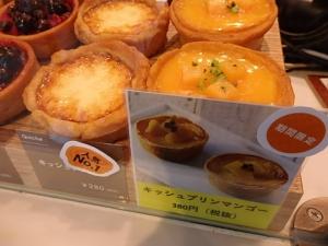 P7304183キッシュ ヨロイズカ 江ノ島店