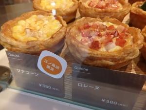 P7304186キッシュ ヨロイズカ 江ノ島店